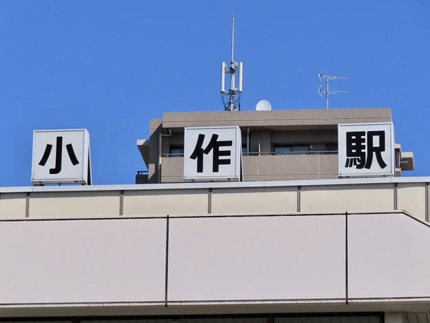 小作駅 Ozaku Sta.