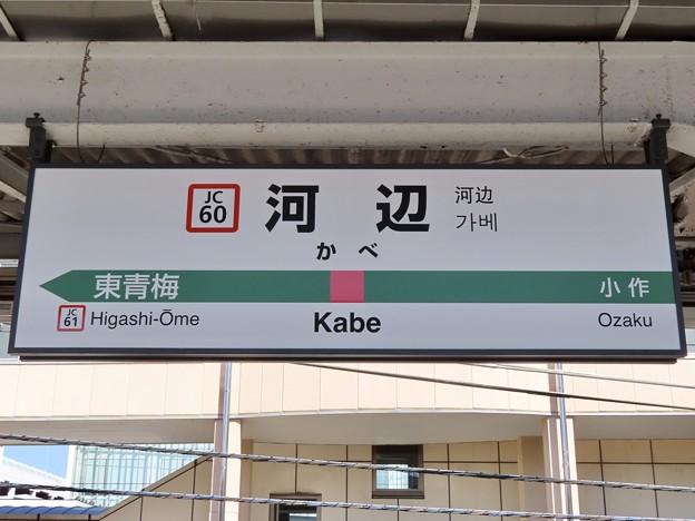 河辺駅 Kabe Sta.