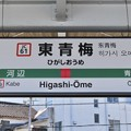 Photos: 東青梅駅 Higashi-Ome Sta.