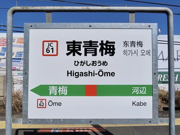 東青梅駅 Higashi-Ome Sta.