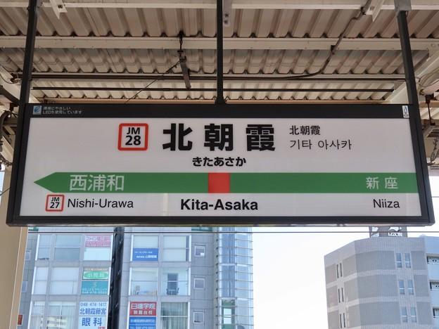 北朝霞駅 Kita-Asaka Sta.