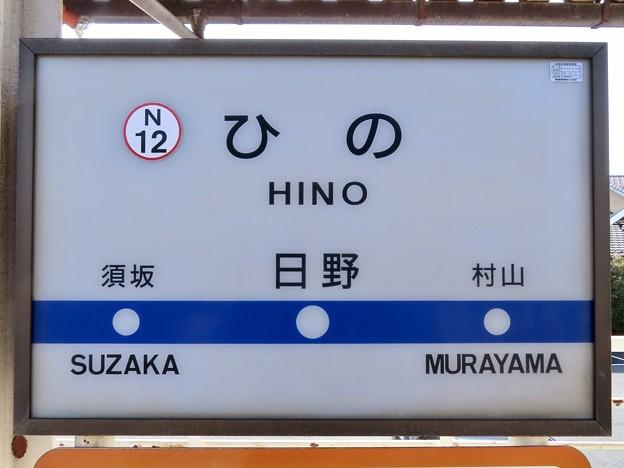 日野駅 HINO Sta.