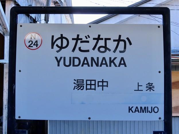 湯田中駅 YUDANAKA Sta.