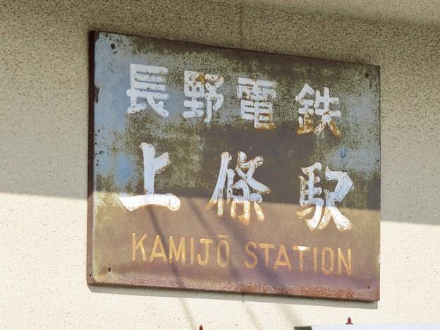 上条駅 KAMIJO Sta.