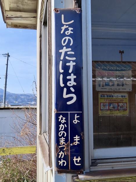 信濃竹原駅 SHINANOTAKEHARA Sta.