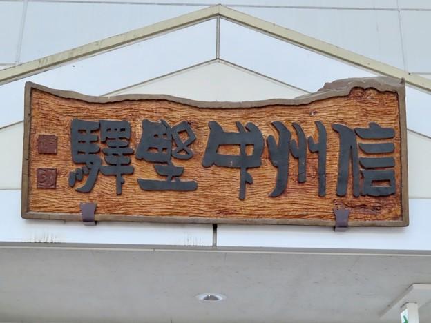 信州中野駅 SHINSHUNAKANO Sta.