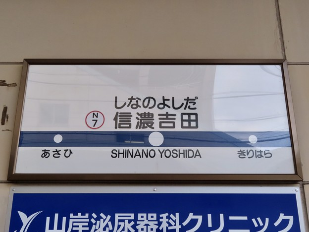 信濃吉田駅 SHINANOYOSHIDA Sta.