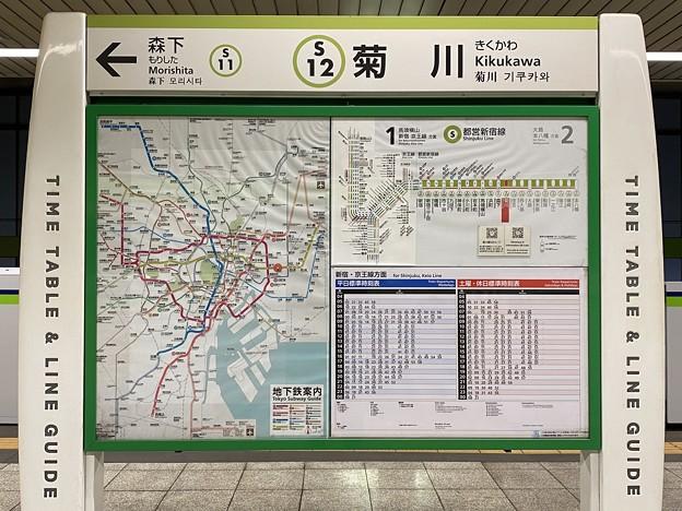 菊川駅 Kikukawa Sta.