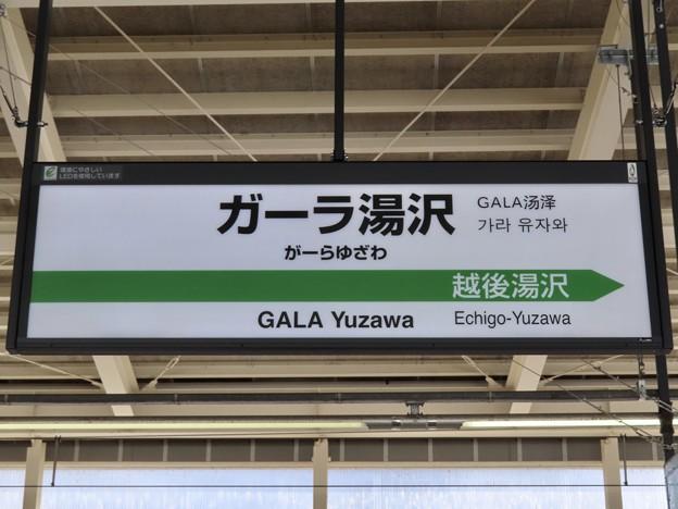ガーラ湯沢駅 GALA Yuzawa Sta.