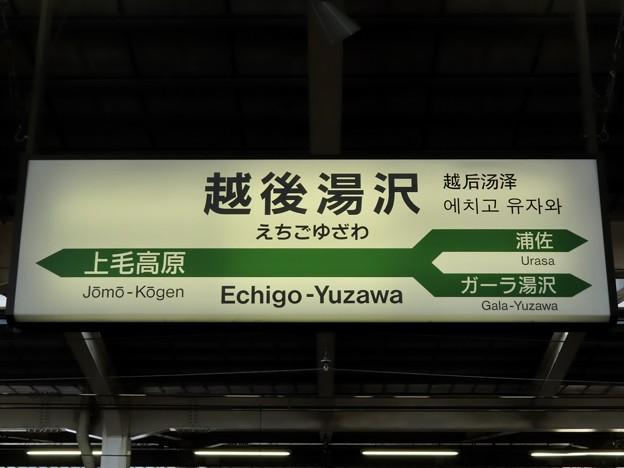 越後湯沢駅 Echigo-Yuzawa Sta.