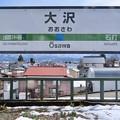 Photos: 大沢駅 Osawa Sta.