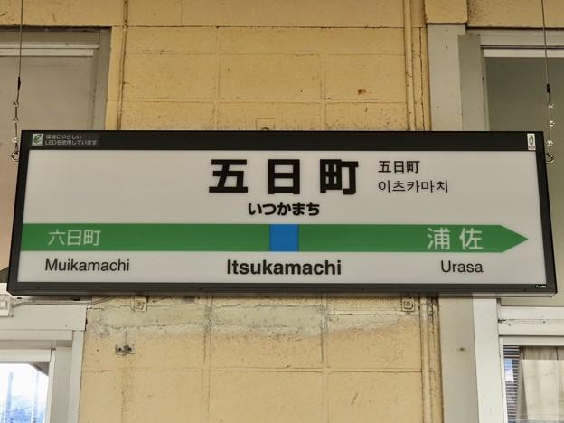 五日町駅 Itsukamachi Sta.