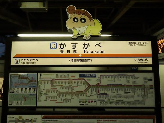 春日部駅 Kasukabe Sta.