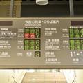 Photos: JR東日本 高崎駅の発車標