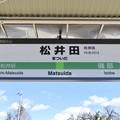 Photos: 松井田駅 Matsuida Sta.