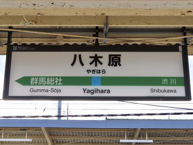 八木原駅 Yagihara Sta.