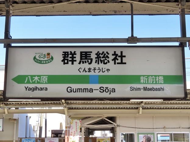 群馬総社駅 Gumma-Soja Sta.