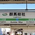 Photos: 群馬総社駅 Gumma-Soja Sta.