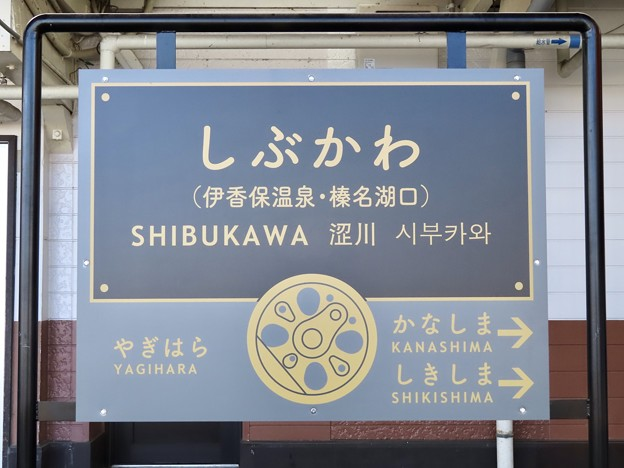 渋川駅 Shibukawa Sta.