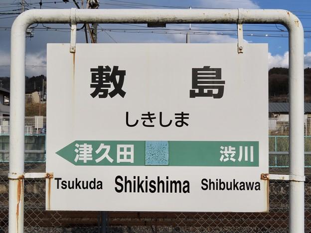 敷島駅 Shikishima Sta.