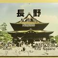 Photos: 長野駅 Nagano Sta.