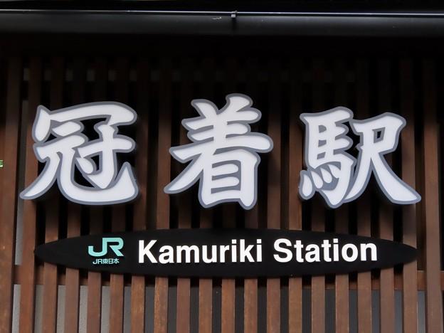 冠着駅 Kamuriki Sta.