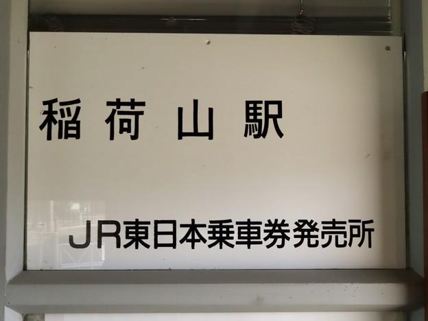 稲荷山駅 Inariyama Sta.