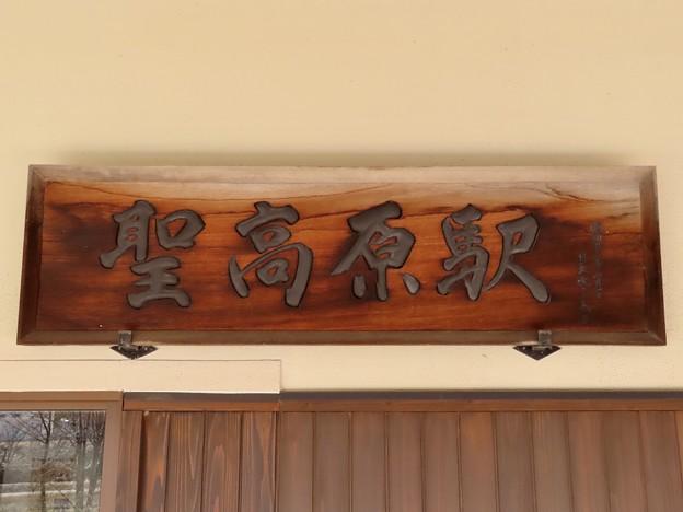 聖高原駅 Hijiri-Kogen Sta.
