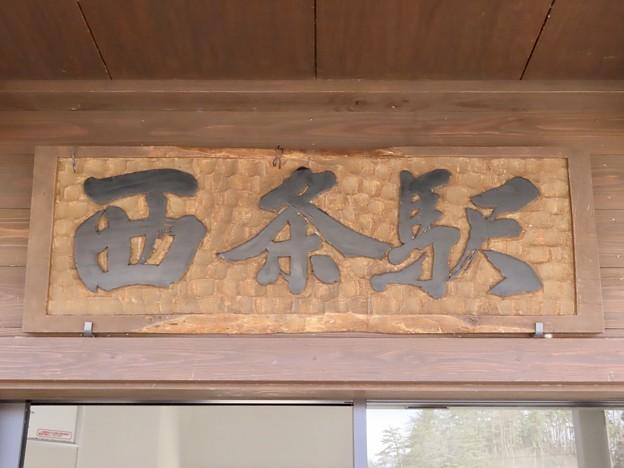西条駅 Nishijo Sta.