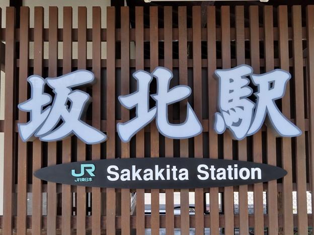 坂北駅 Sakakita Sta.