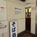 Photos: 塩尻駅 入口の狭い駅そばの店