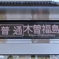 JR中央本線 普通:木曽福島行き
