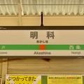 明科駅 Akashina Sta.