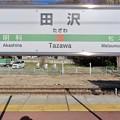 Photos: 田沢駅 Tazawa Sta.