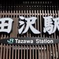 田沢駅 Tazawa Sta.