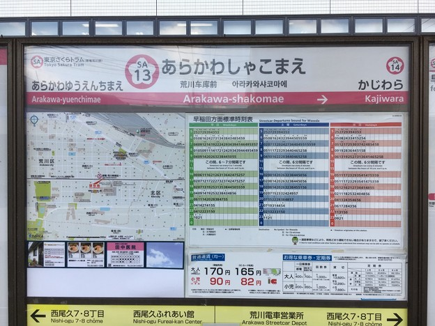 荒川車庫前停留場 Arakawa-shakomae Sta.