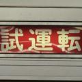 東武線 試運転