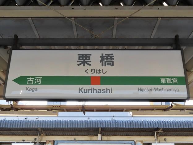 栗橋駅 Kurihashi Sta.