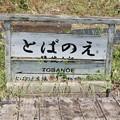 騰波ノ江駅 Tobanoe Sta.