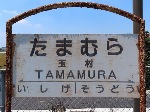 玉村駅 Tamamura Sta.