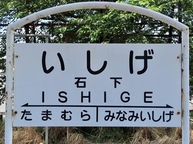 石下駅 Ishige Sta.