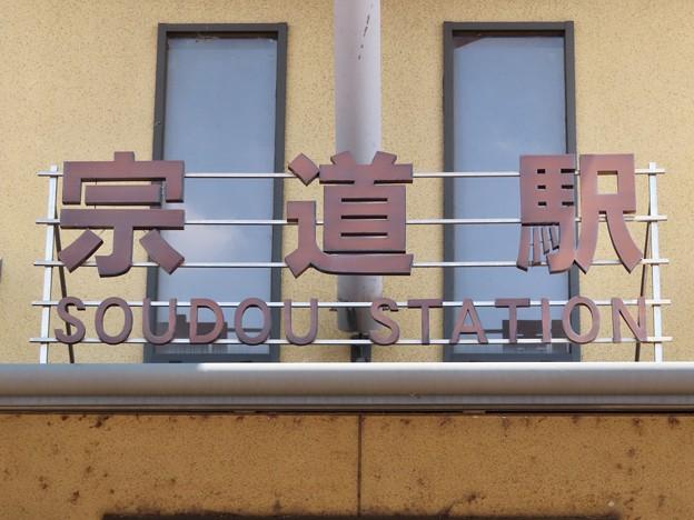 宗道駅 Sodo Sta.