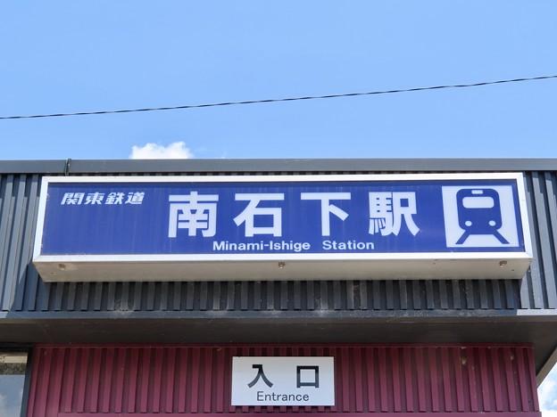 南石下駅 Minami-Ishige Sta.