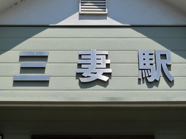 三妻駅 Mitsuma Sta.
