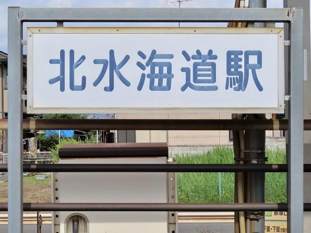 北水海道駅 Kita-Mitsukaido Sta.