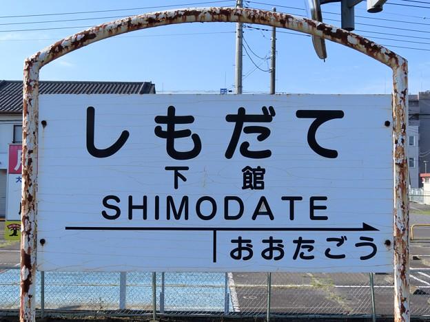 下館駅 Shimodate Sta.