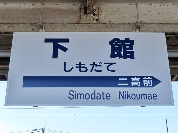 下館駅 Simodate Sta.
