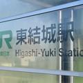 東結城駅 Higashi-Yuki Sta.