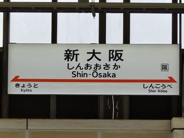 新大阪駅 Shin-Osaka Sta.