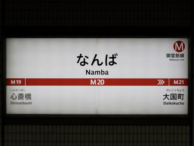 難波駅 Namba Sta.